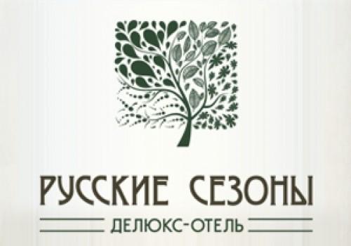 делюкс отель русские сезоны 5